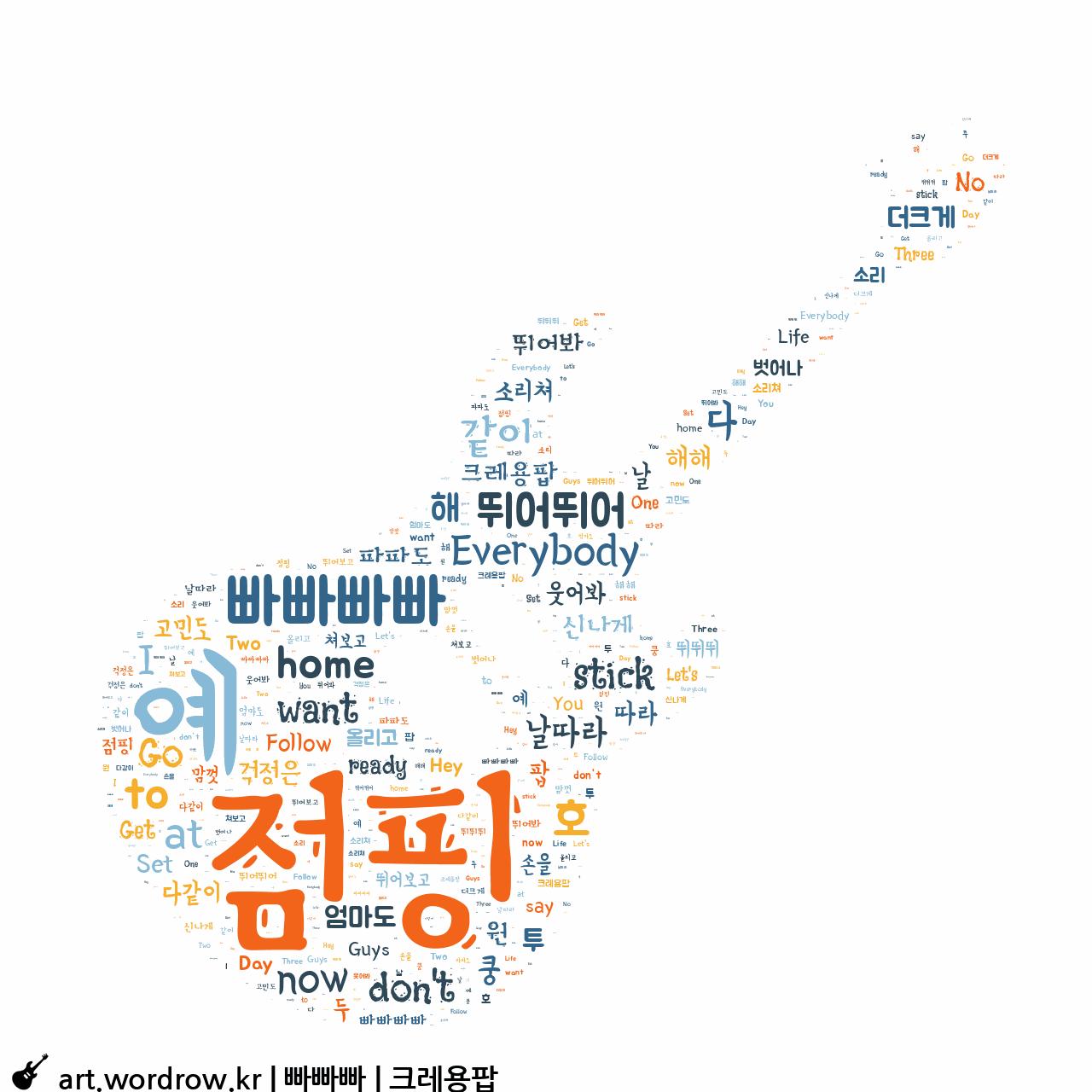 워드 아트: 빠빠빠 [크레용팝]-17